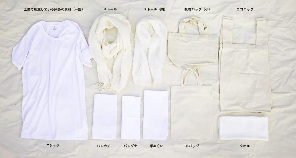 工房で用意している染めの素材(一部)